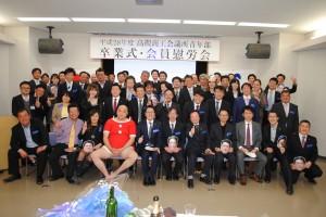 卒業式・会員慰労会