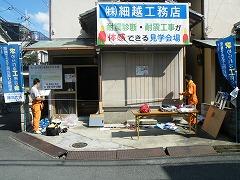 hosokoshi